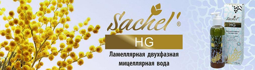 Сашель HG - ламеллярная двухфазная мицеллярная вода