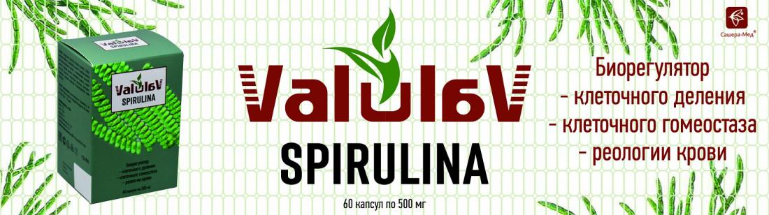 Valulav Spirulina
