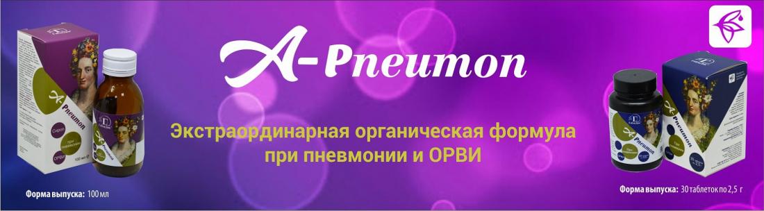 A-Pneumon сироп при пневмонии и ОРВИ