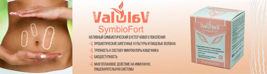 Valulav SymbioFort