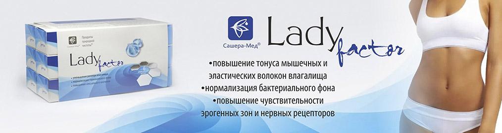 LadyFactor (Леди Фактор)