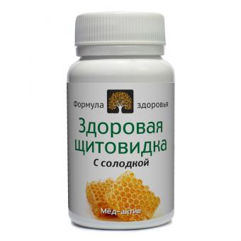 МедАктив №24. Здоровая щитовидная железа