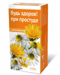 Напиток чайный «Будь здоров! При простуде»
