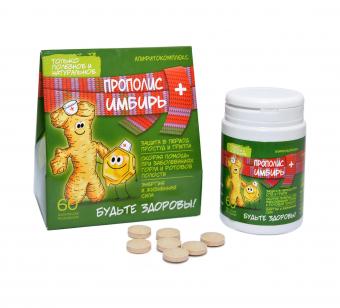 Прополис + имбирь, при гриппе и простуде