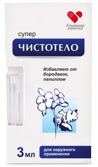 Суперчистотело - жидкость косметическая против бородавок и папиллом